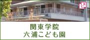 関東学院六浦こども園