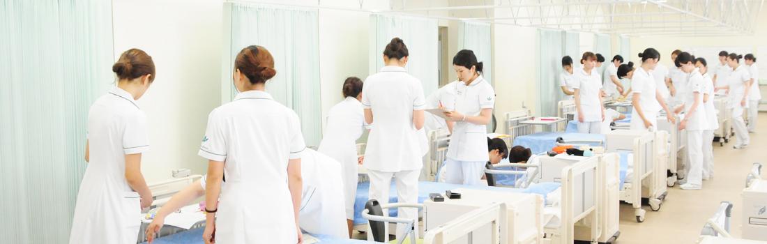 関東学院大学看護学部