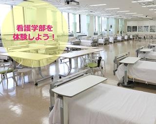 看護学部 オープンキャンパス (予約制)