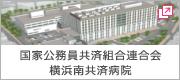 国家公務員共済組合連合会横浜南共済病院