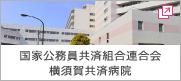国家公務員共済組合連合会横須賀共済病院