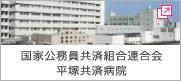 国家公務員共済組合連合会平塚共済病院