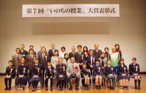 いのちの授業大賞表彰式写真